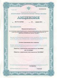 Москва Алексеевский справка для водительских прав 2019