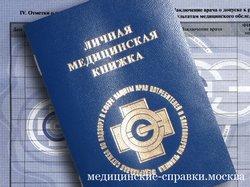 Образец новой медицинской книжки в Москве Ново-Переделкино