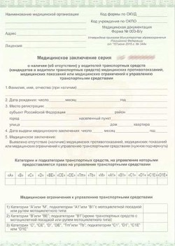 Медицинские книжки Москва Кунцево 1 день